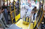 Как получить единый проездной билет для льготного проезда инвалиду 1 группы