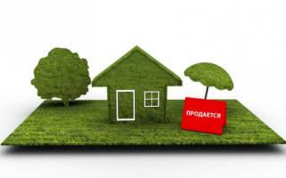 Как выгодно продать дом с участком?
