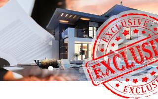 Как подписать эксклюзивный договор на продажу квартиры?