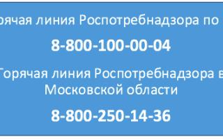 Как позвонить в роспотребнадзор москва с жалобой