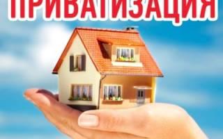 Какие документы нужно собрать для приватизации квартиры?
