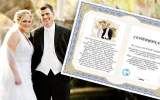 Свидетельство о регистрации брака бланк шуточное