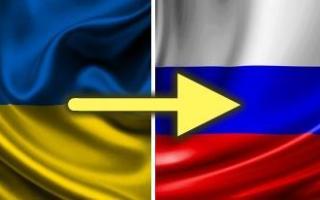 Переезд в россию из украины куда лучше
