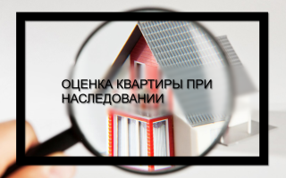 Оценка квартиры для нотариуса по наследству