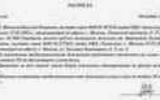 Расписка о получении товара на реализацию с возможностью возврата