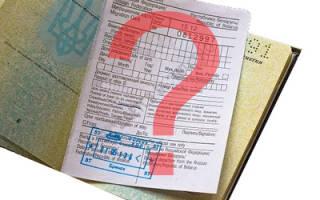 Разрешение на временное проживание это миграционная карта