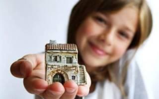 Как продать недвижимость если прописаны дети?
