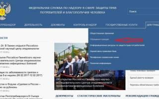 Обратиться в роспотребнадзор через интернет москва