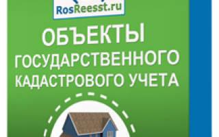 Какие объекты недвижимости подлежат кадастровому учету?