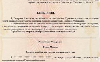 Нотариальный отказ от гражданства украины для получения рф