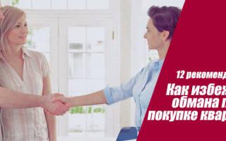 Как обманывают риэлторы при покупке квартиры?