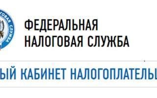 Налоговая василеостровского района получить доступ в личный кабинет
