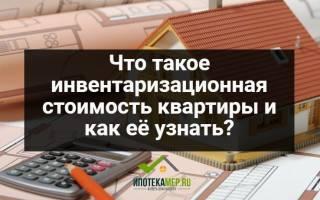 Как определить инвентаризационную стоимость квартиры?