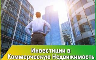 Доходность инвестиций в коммерческую недвижимость