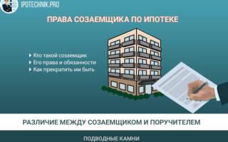 Сколько может быть собственников у ипотечной квартиры?