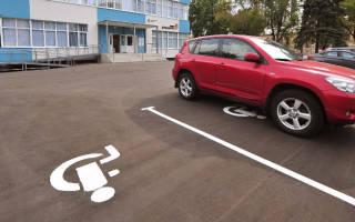 Как получить парковочное разрешение инвалида