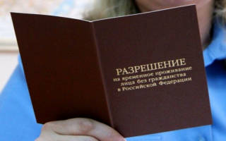 Рвп для граждан турции по браку
