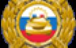 Гибдд кемеровской области официальный сайт узнать штрафы