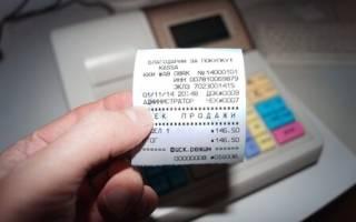 Можно ли восстановить кассовый чек за продуеты если он утерян
