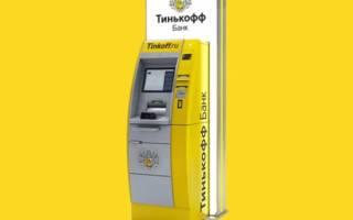 Как обналичить кредитную карту тинькофф без комиссии