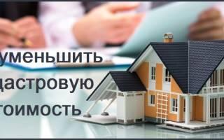 Как пересмотреть кадастровую стоимость квартиры?