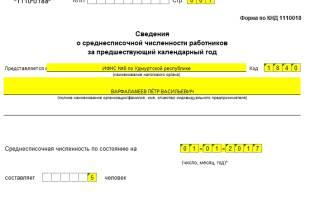 Справка о списочной численности сотрудников