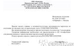 Письмо в банк об отсутствии картотеки образец