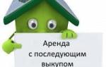 Договор аренды с правом выкупа недвижимости