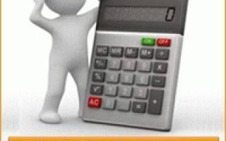 Как высчитать налоговый вычет за покупку квартиры?