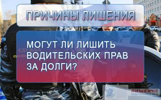 Приостановка действия водительского удостоверения за долги