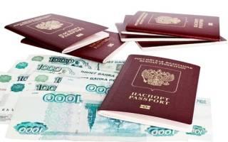 Реквизиты оплата госпошлина за оформление загранпаспорта нового образца московская область