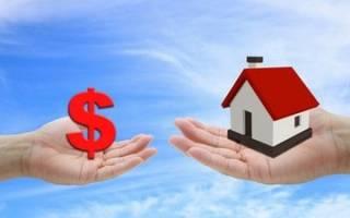 Как продать государственную квартиру?