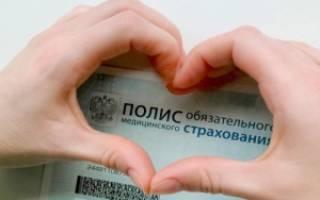 Как получить московский полис без прописки