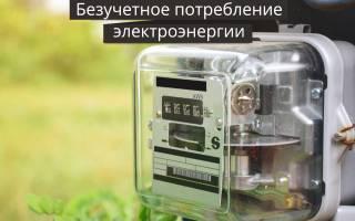 Максимальный размер штрафа на физическое лицо за безучетное потребление электроэнергии