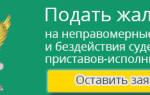Телефоны октябрьского отдела судебных приставов