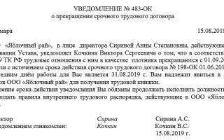 Письмо уведомление об окончании срока действия договора