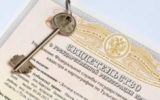 Пошлина за регистрацию недвижимости 2017