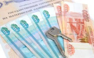Как продать квартиру покупателю с материнским капиталом?