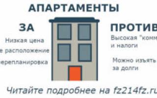 Сложно ли продать апартаменты?