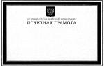 Награждение завода почетной грамоты президента