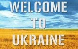 На какой период делается приглашение россиянам для въезда в украину