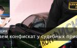 Продажа авто в аресте у приставов