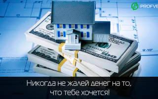Инвестиции в недвижимость что это?