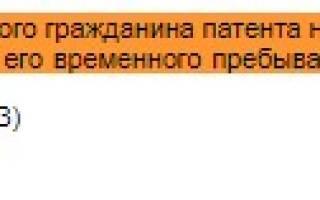 Патент на работы для узбеков цена