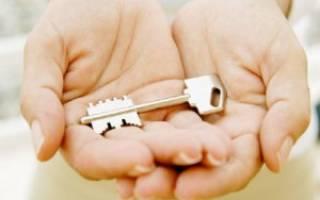 Какой залог берут при продаже квартиры?