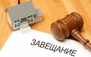 Закон о наследовании имущества по завещанию