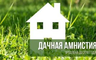 Как оформить недвижимость на дачном участке?