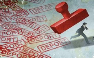 Уфмс россии официальный сайт депортация проверить