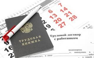Расчет отпуска при срочном трудовом договоре до 2 месяцев