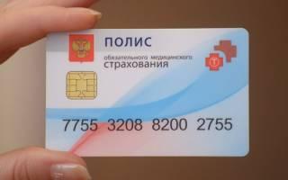 Как узнать номер полиса омс через интернет по фамилии в москве